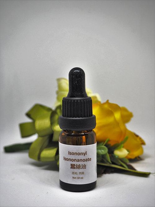 蠶絲油 10毫升 Isononyl Isononanoate 10ml