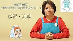 預防呼吸道疾病的精油及配方(一)_snapshot.jpg