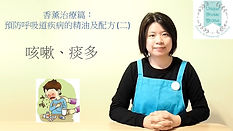 預防呼吸道疾病的精油及配方(二)_snapshot.jpg