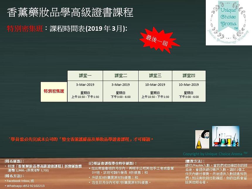 特別密集班:香薰藥妝品學高級證書課程 Mar 2019.jpg