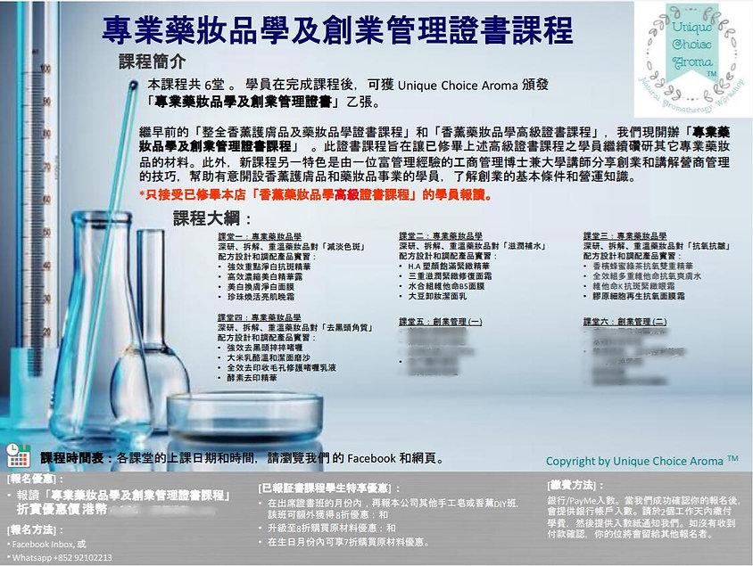 專業藥妝品學及創業管理證書課程.jpg