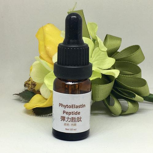 彈力胜肽 PhytoElastin Peptide 10ml