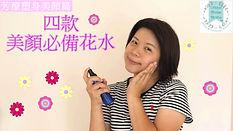 四種美顏必備花水_snapshot.jpg