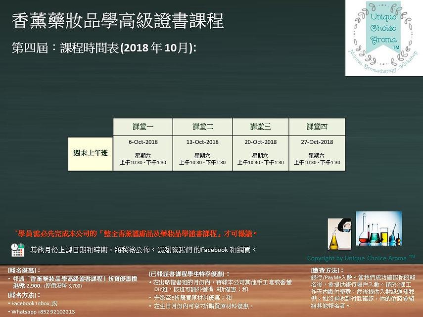 第四屆:香薰藥妝品學高級證書課程.jpg