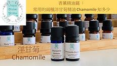 UCA [香薰精油篇] 常用的兩種洋甘菊精油 Chamomile 知多少_sna