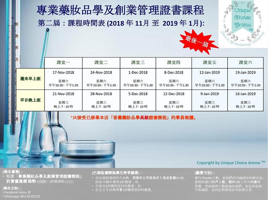 第二屆 專業藥妝品學及創業管理證書課程.JPG
