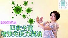 四款全面增強免疫力精油_Snapshot.jpg