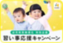 習い事応援キャンペーン_ロゴ_2.jpg