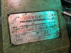 N065 Biing Feng 14B5S Y1994 (2)