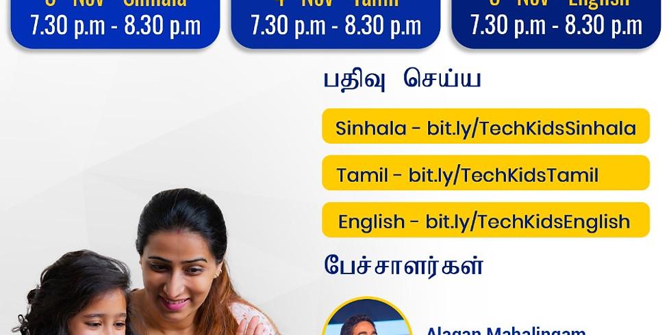 TechKids Parent and Teacher awareness session (Tamil)