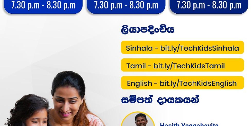 TechKids Parent and Teacher awareness session (Sinhala)