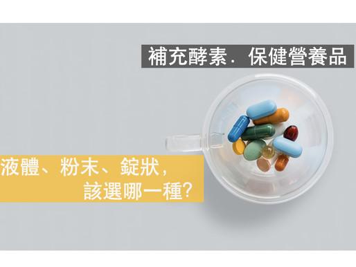 補充酵素.保健營養品:液體、粉末、錠狀,該選哪一種?