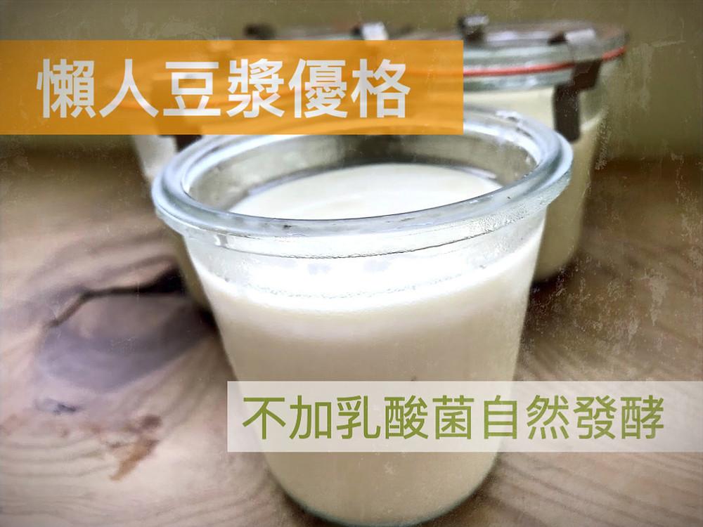 懶人豆漿優格製作~不加乳酸菌自然發酵