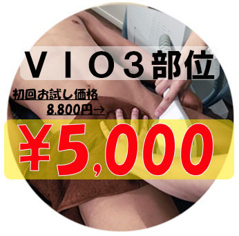 VIO脱毛3部位【初回限定】