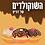 Thumbnail: השוקולדים של דוריס