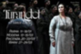 Turandot FD dates.jpg