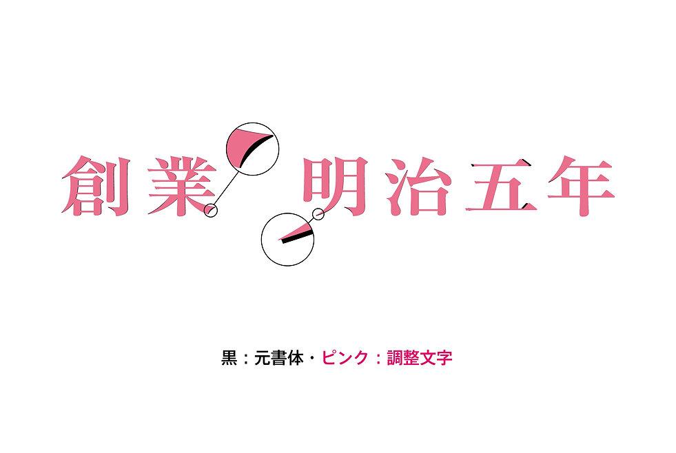 norun_oshima_cp 23.jpg