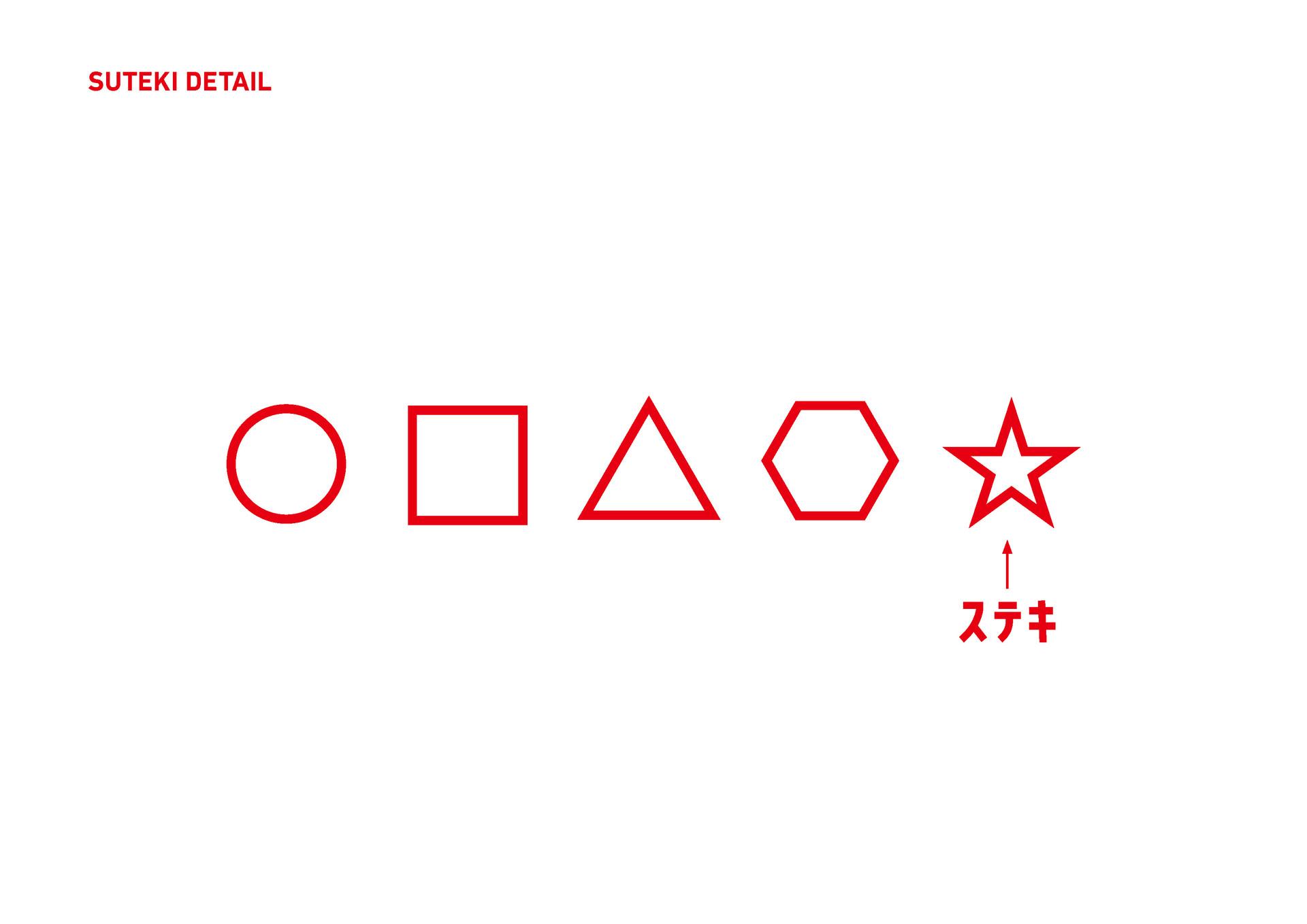 suteki_logo_2.jpg