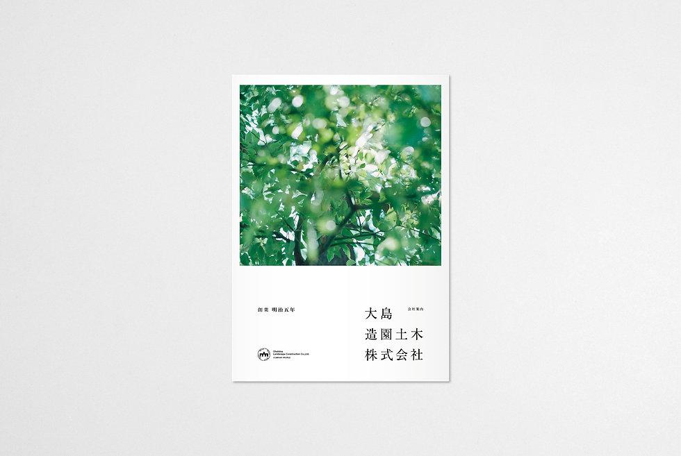 norun_oshima_cp.jpg