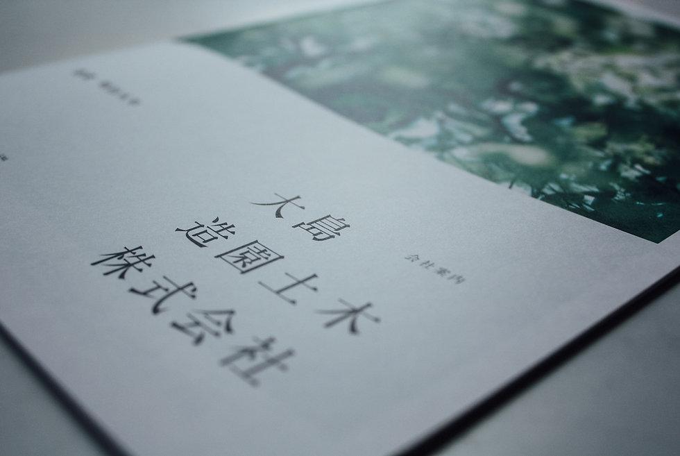 norun_oshima_cp5.jpg