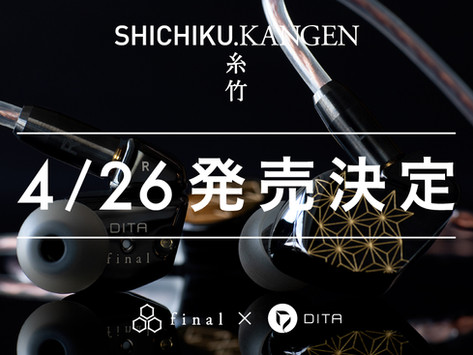 final×DITA共同開発イヤホン「SHICHIKU.KANGEN−糸竹管弦−」発売日決定