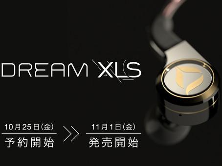 フラグシップモデルの新製品「Dream XLS」発売決定!