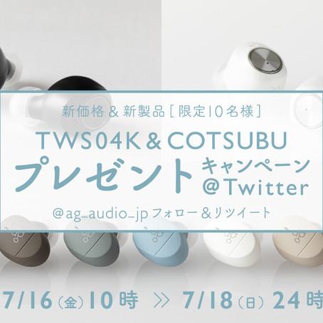 新価格TWS04Kと新製品COTSUBUをゲットしよう!フォロー&リツイートキャンペーン!