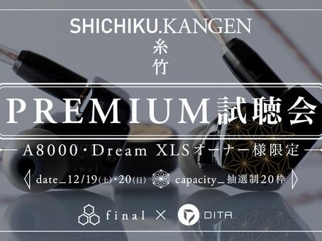 final×DITA 超弩級イヤホン「SHICHIKU.KANGEN−糸竹管弦−」プレミアム先行試聴会