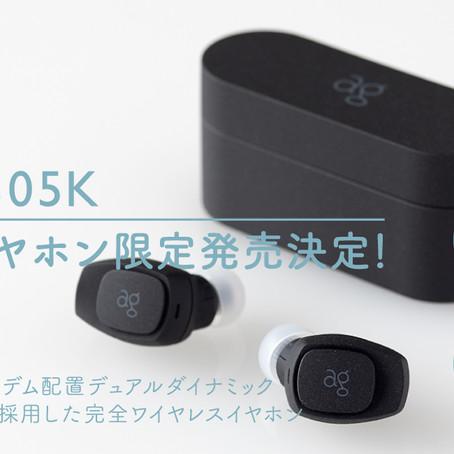 e☆イヤホン限定!耳元に迫るクリアなボーカルを実現した完全ワイヤレスイヤホン「TWS05K」数量限定発売!