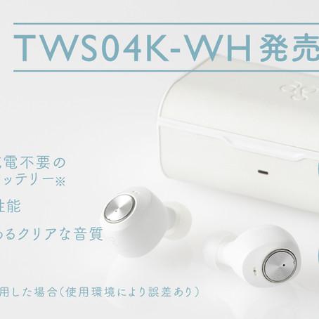 新色ホワイトモデル登場!agからTWS04K-WH発売