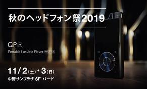 新製品「QPM」がいよいよ発売決定!秋のヘッドフォン祭2019出展のお知らせ