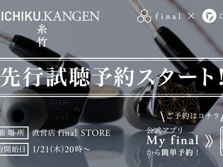 \final×DITA「SHICHIKU.KANGEN」先行試聴@final STORE/予約受付スタート!