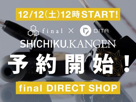 「SHICHIKU.KANGEN−糸竹管弦−」がfinal DIRECT SHOPにて先行予約スタート