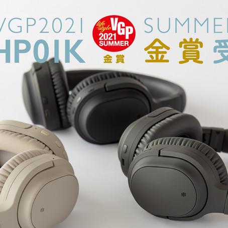 "【WHP01K""金賞受賞""】国内最大級オーディオアワードVGP2021 SUMMER"