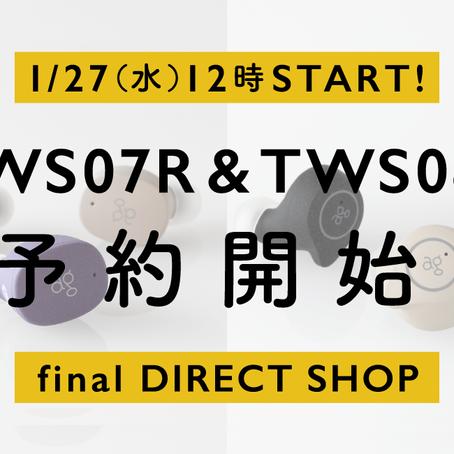 TWS07R / TWS08Rがfinal DIRECT SHOPにて先行予約スタート