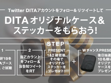 Twitter DITAアカウントをフォロー&RTしてDITAオリジナルケース&ステッカーをもらおう!