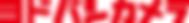 ヨドバシカメラ ロゴ