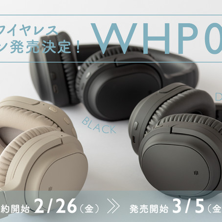 ag初のワイヤレスヘッドホン「WHP01K」発売
