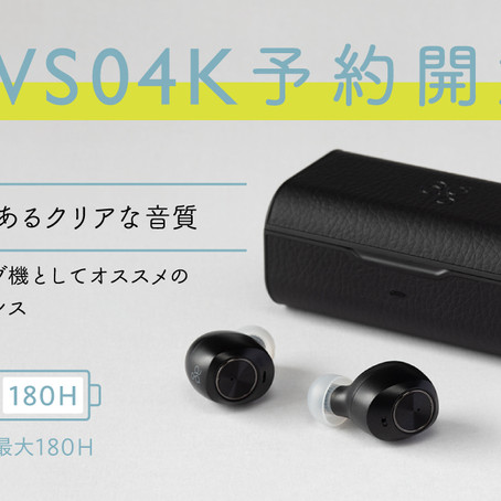 agより、透明感のあるクリアな音質、超ロングバッテリー、高い防水性能を備えた完全ワイヤレスイヤホン「TWS04K」発売決定!