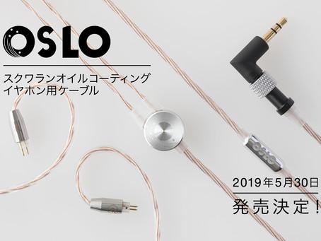 新製品のスクワランオイルコーティング「OSLOケーブル」発売決定!