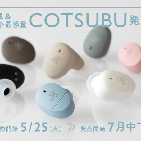 """新機能満載!片側3.5g!シリーズ最小最軽量""""COTSUBU""""発売"""