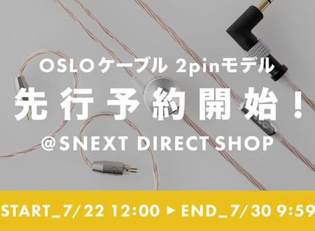 OSLOケーブル2Pin仕様がSNEXT DIRECT SHOPにて先行予約スタート!