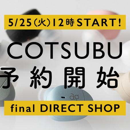 新製品「COTSUBU」がfinal DIRECT SHOPにて先行予約スタート