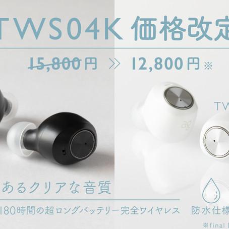 180hロングバッテリーのTWS04K/TWS04K-WHがさらにお買い求めやすくなりました!