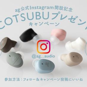 【Instagram開設記念 】7週連続!合計70名様に当たる!「COTSUBUプレゼントキャンペーン」
