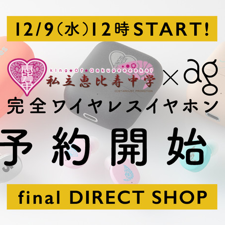 【私立恵比寿中学×agコラボイヤホン】がfinal DIRECT SHOPにて予約スタート