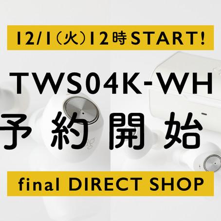 TWS04K-WHがfinal DIRECT SHOPにて先行予約スタート