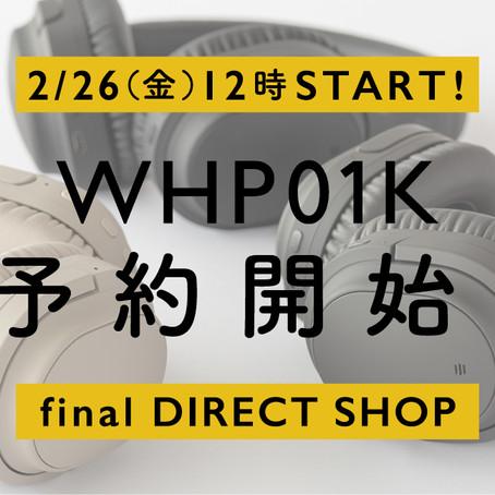 「WHP01K」がfinal DIRECT SHOPにて先行予約スタート