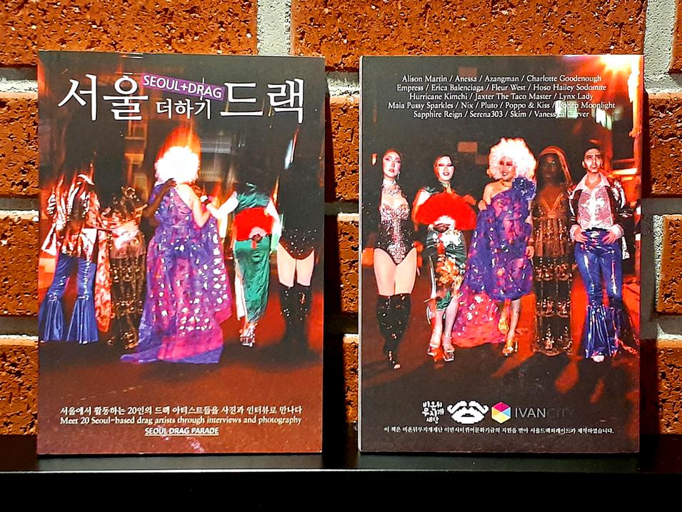 Seoul+Drag (서울 더하기 드랙) by Seoul Drag Parade and Korean Queer Artist Heezy Yang