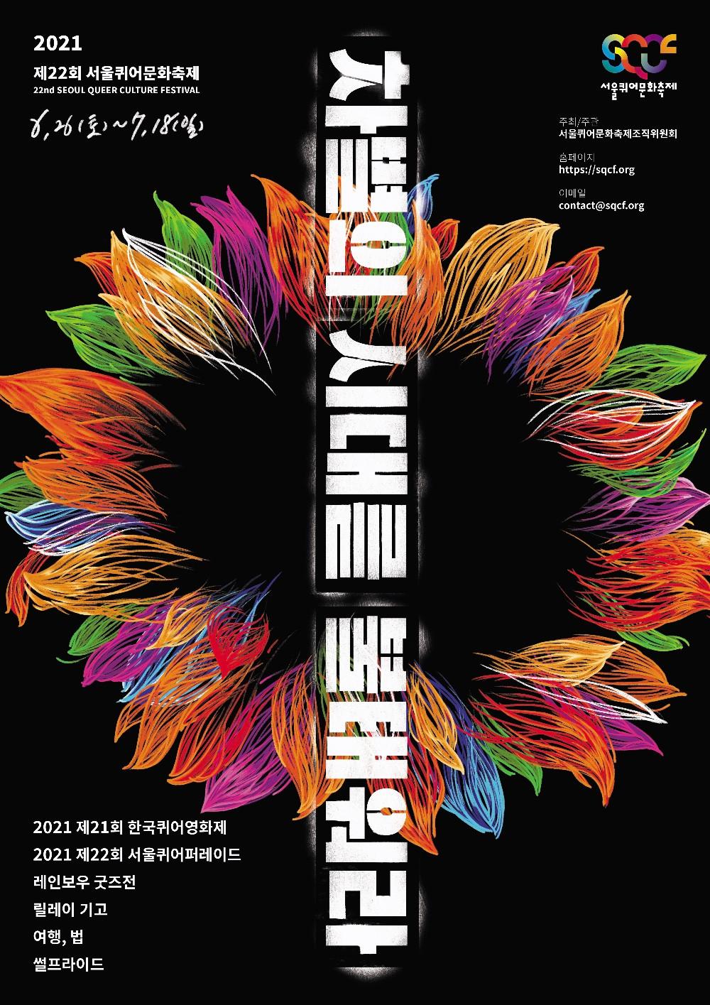 korea seoul pride parade queer culture festival lgbt lgbtq heezy yang 서울 퀴어 문화 축제 퍼레이드